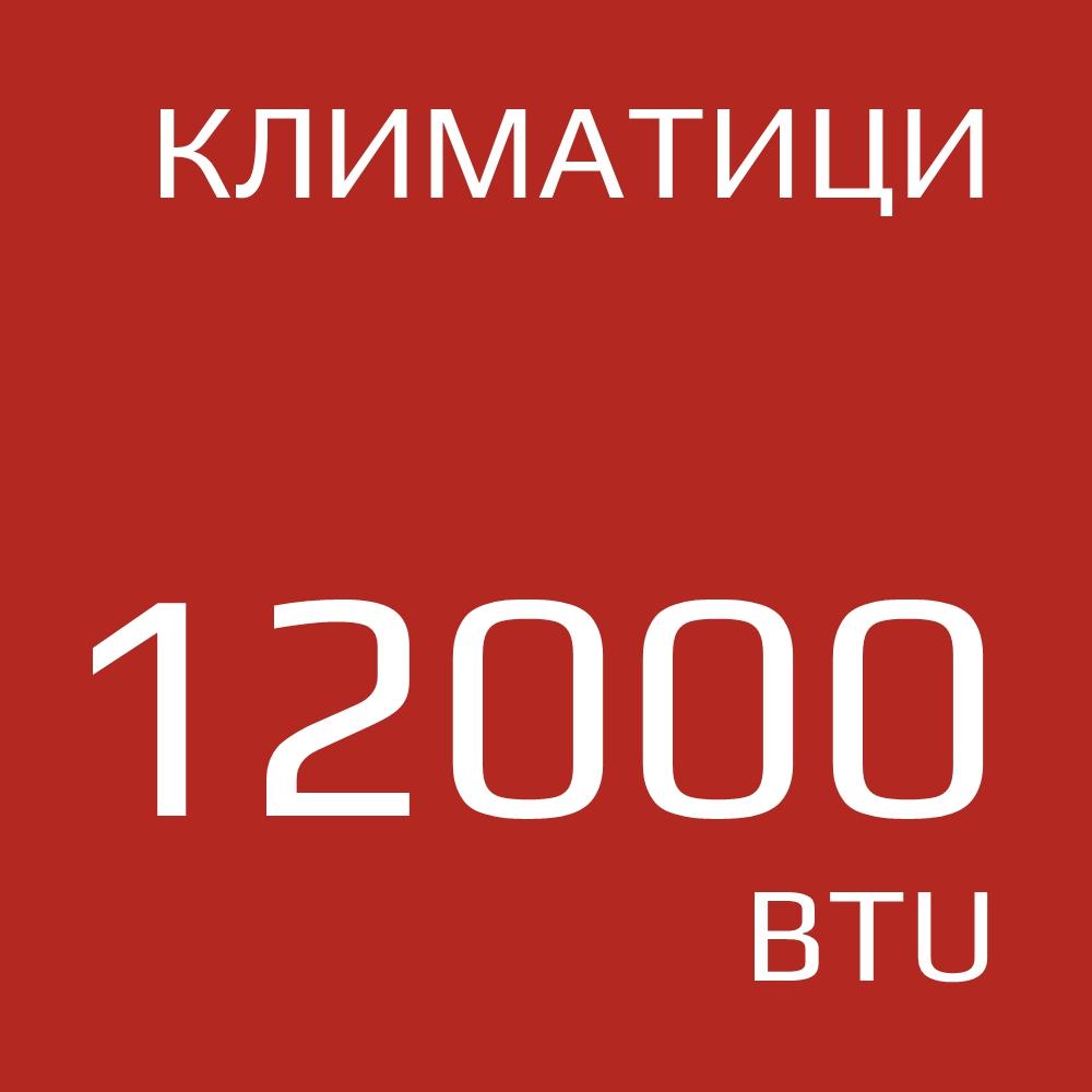 Климатик 12000BTU
