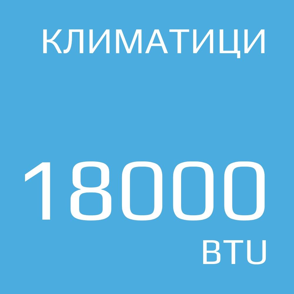 Климатик 18000BTU