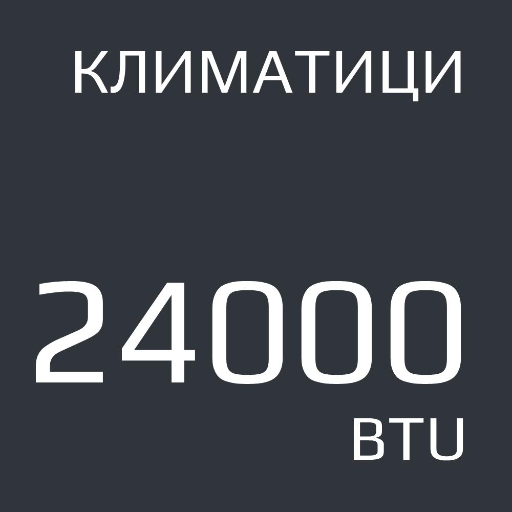 Климатик 24000BTU