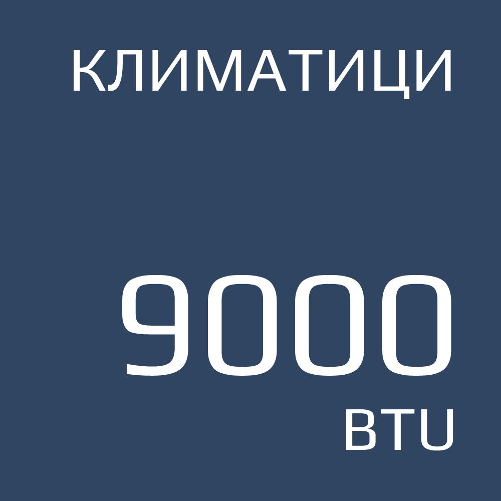 Климатик 9000BTU